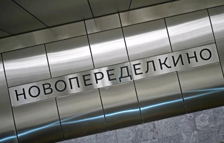Станция «Новопеределкино» стала самой популярной на новом участке желтой линии метро