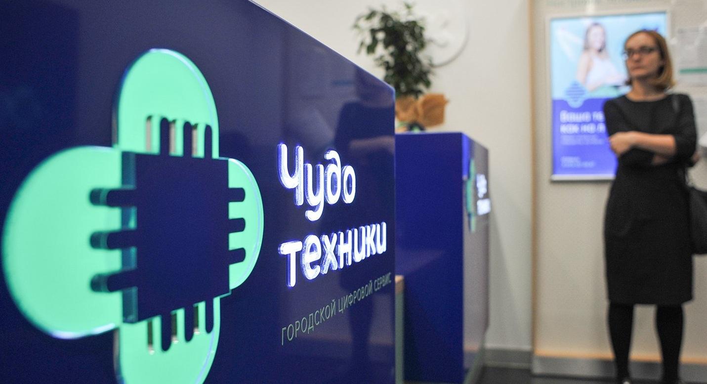 Москвичам предложили бесплатно провести диагностику компьютеров