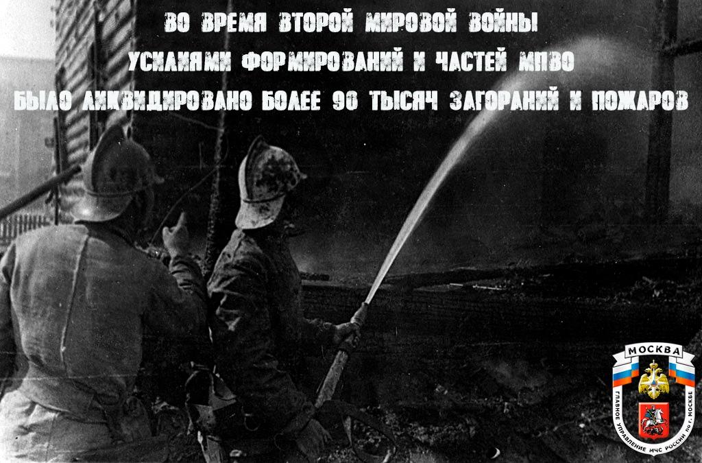 Гражданской обороне России - 86 лет: Исторические факты