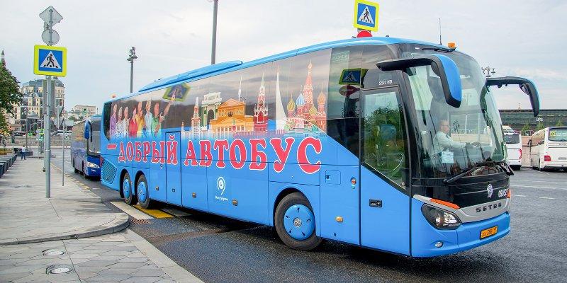 Бесплатные экскурсии в столице можно будет посетить на двух новых «добрых автобусах». Фото: mos.ru