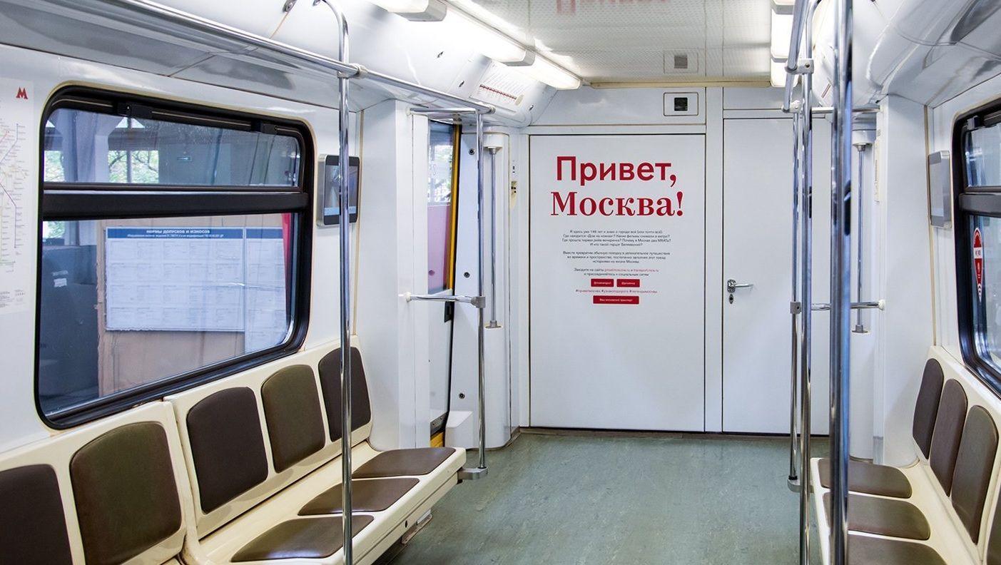 Метро Москвы украсили плакаты с необычными фактами о городе