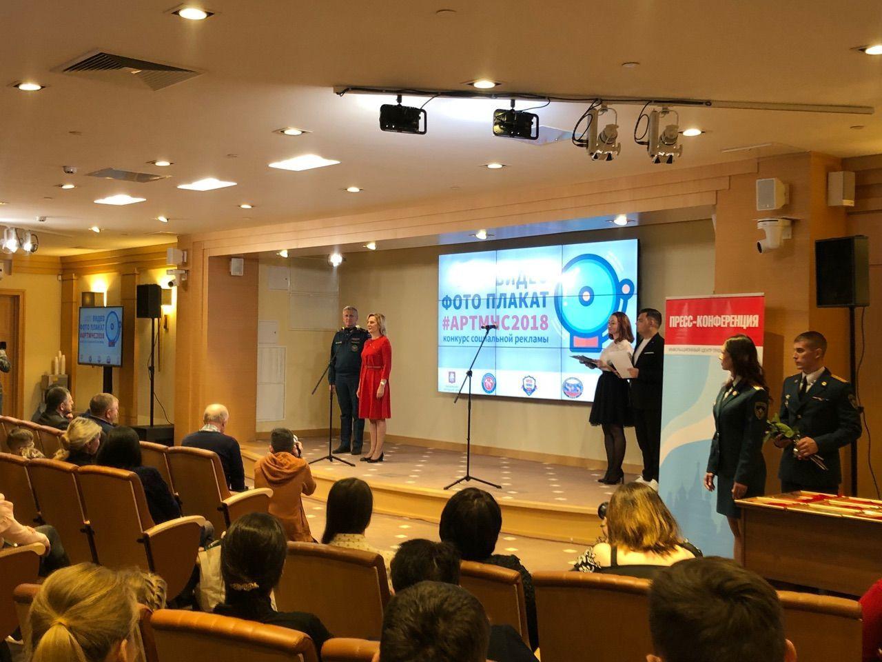 Награждение победителей конкурса «#АртМЧС2018» состоялось в Московской городской Думе