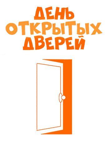 Дни открытых дверей и лекции-консультации в ГКБ No 17 в Солнцеве