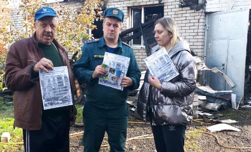 Мероприятия, направленные на профилактику пожаров в осенне-зимний период