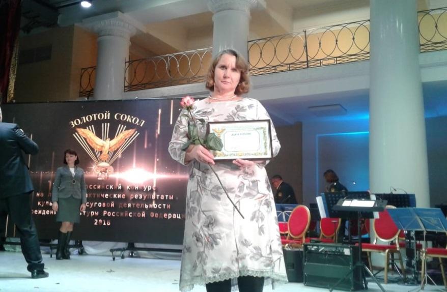 Диплом Всероссийского конкурса «Золотой сокол» получили сотрудники Дома культуры «Первомайское»