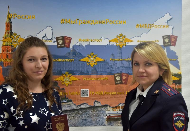 Торжественное мероприятие вручения паспортов провели сотрудники УВД по ТиНАО