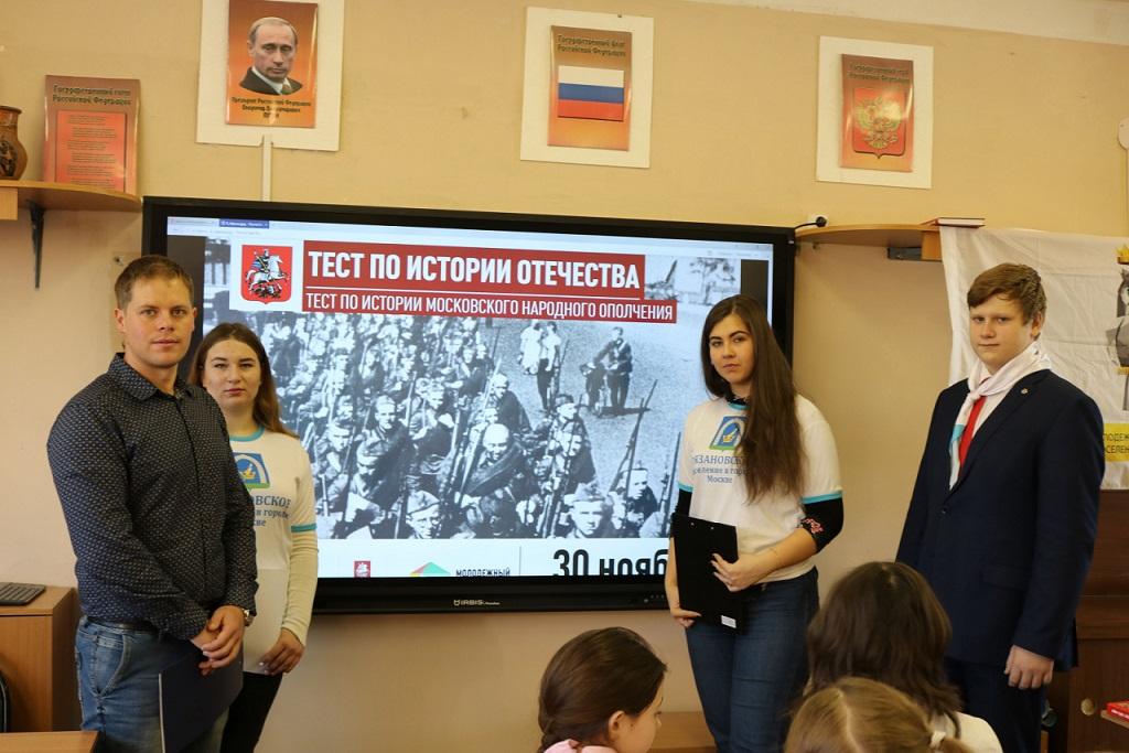 Активисты из Рязановского провели исторический тест для школьников