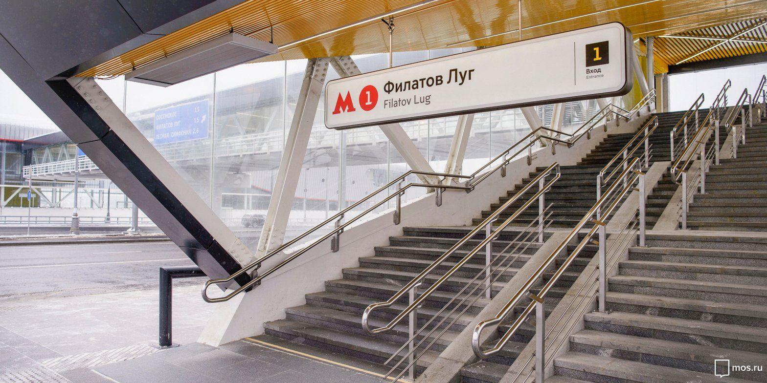 Территорию у станций метро «Филатов луг» и «Столбово» благоустроят к 2020 году