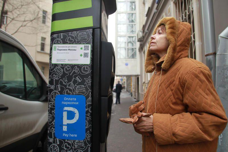 Режим работы парковок изменится в связи с праздничными мероприятиями