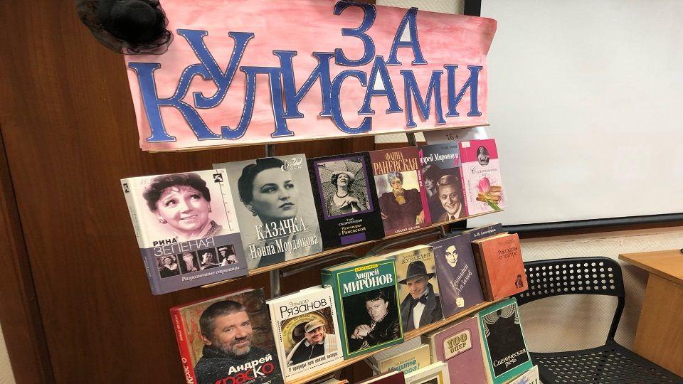Книжная выставка «За кулисами» открылась в библиотеке поселка Ерино