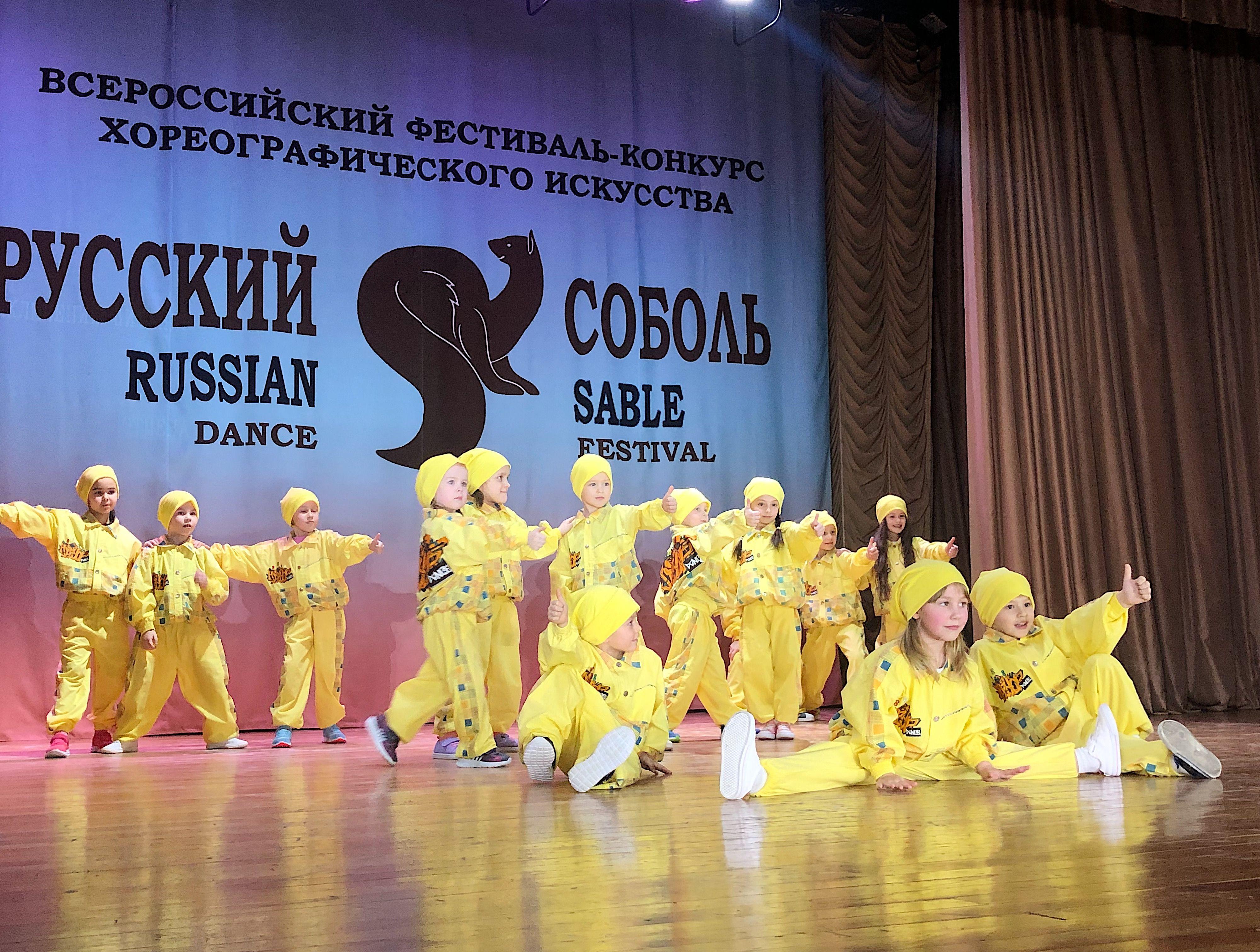 Фестиваль-конкурс хореографического мастерства «Русский соболь»: через национальный характер — к танцу