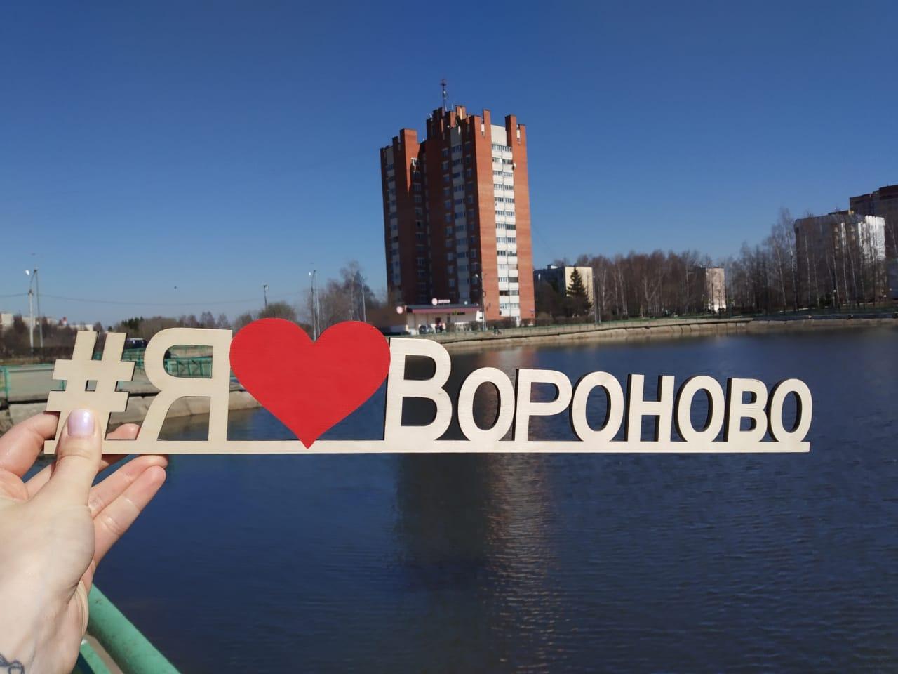 Видеофлешмоб запустила молодежь из Вороновского