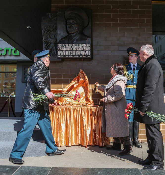 В Москве установили памятную доску Герою России В.М. Максимчуку