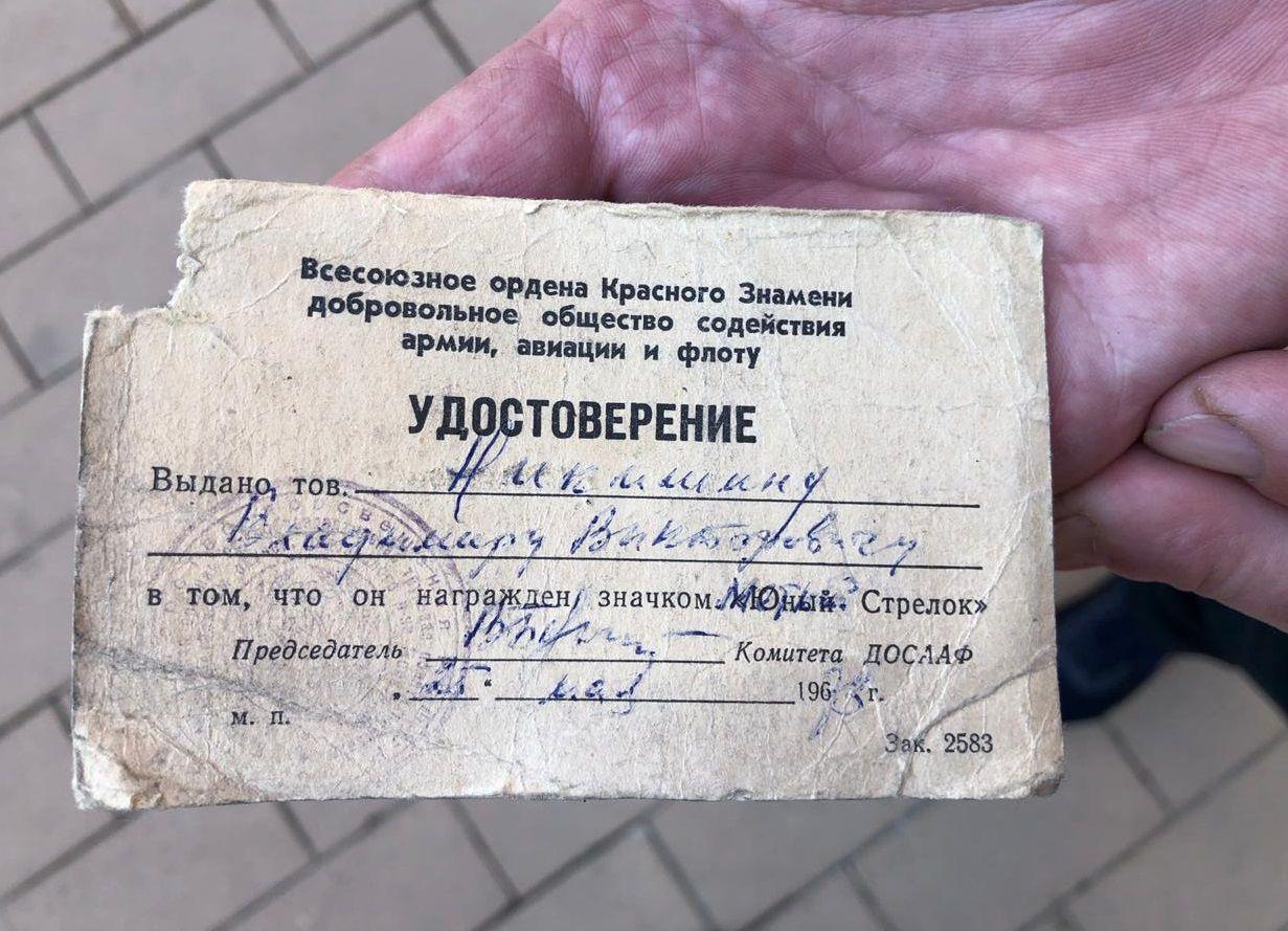 Удостоверение о том, что Владимир Никишин награжден значком«Юный стрелок». Фото: Анастасия Аброськина