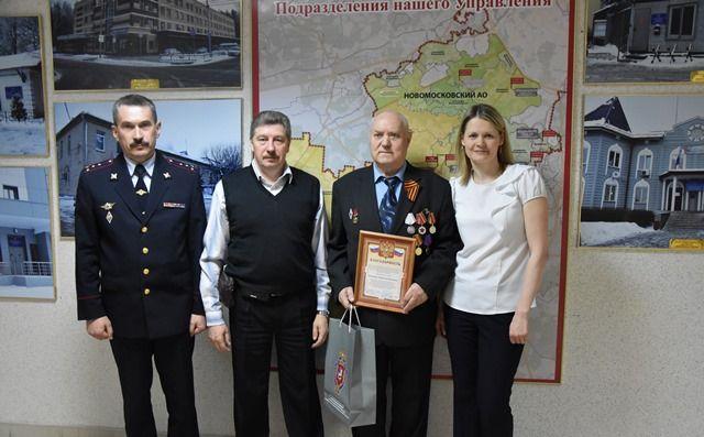 В УВД по ТиНАО вручили благодарность ветерану органов внутренних дел