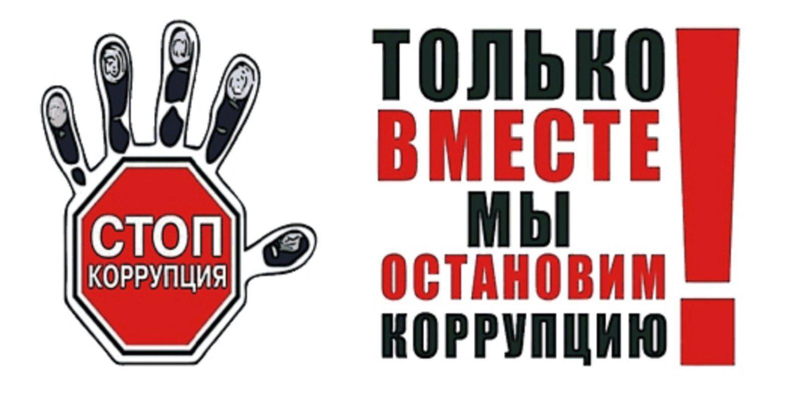Объявлен конкурс «Вместе против коррупции»