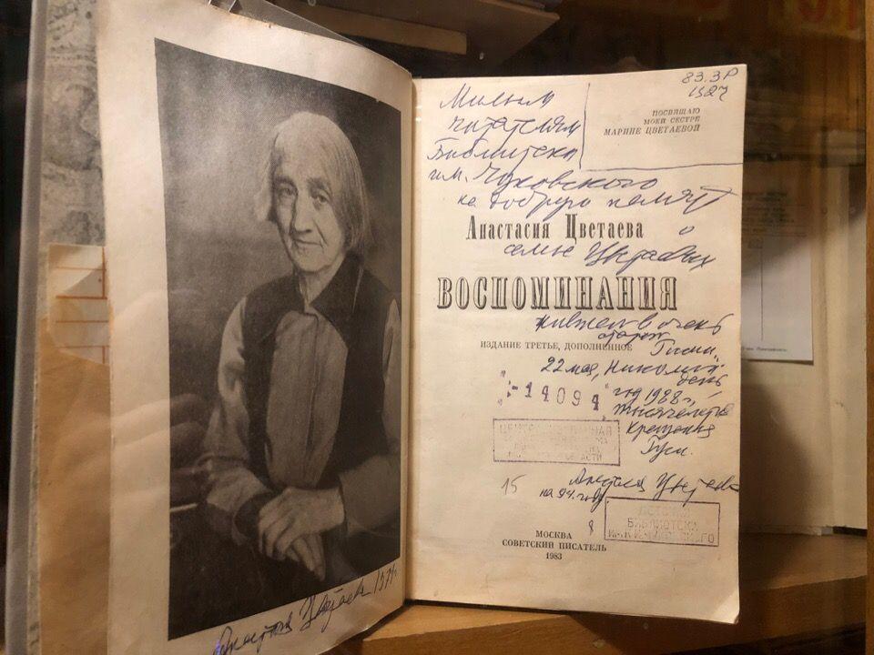 Автограф писательницы Анастасии Цветаевой на полке в библиотеке. Фото: Анастасия Аброськина