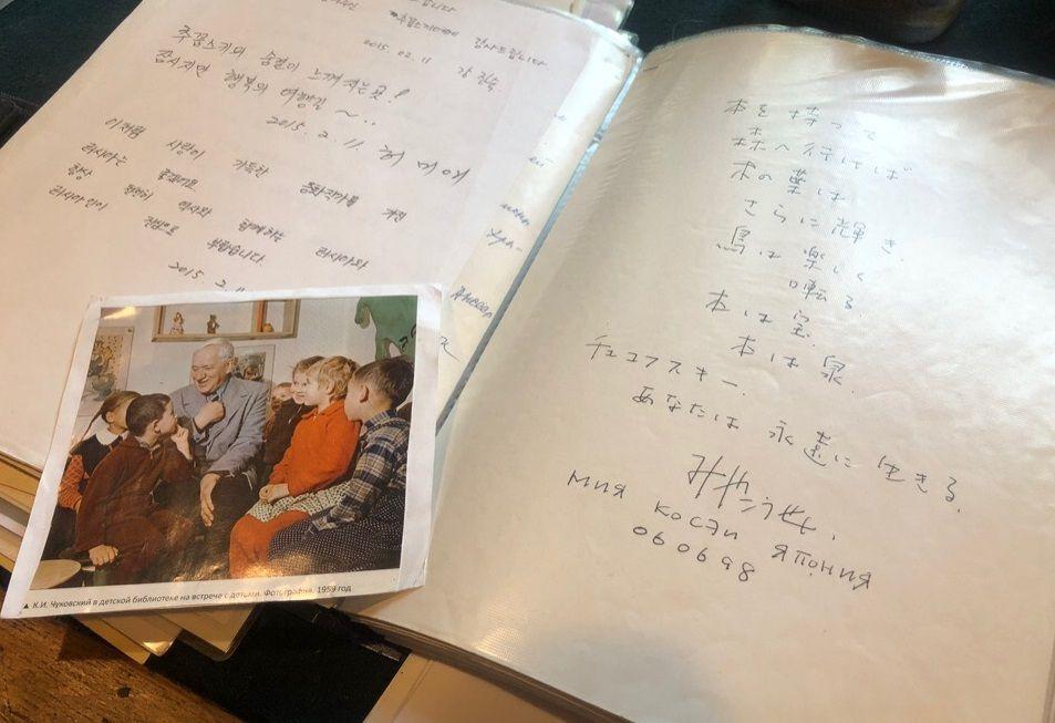 Книга отзывов гостей. Фото: Анастасия Аброськина
