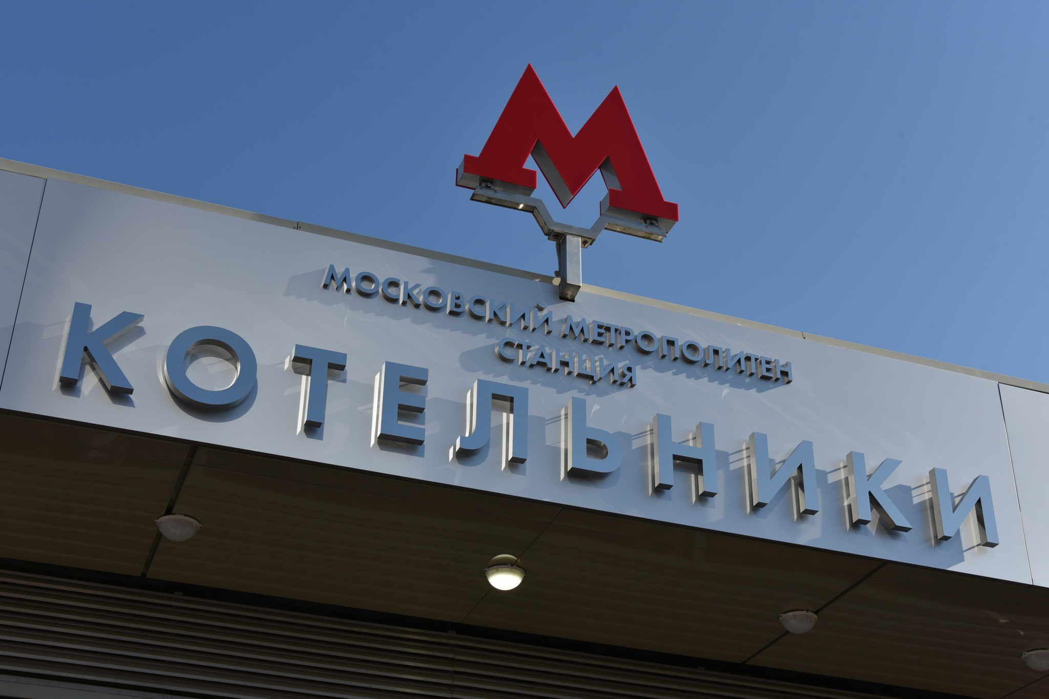 Метро Москвы закроет часть фиолетовой линии на сутки