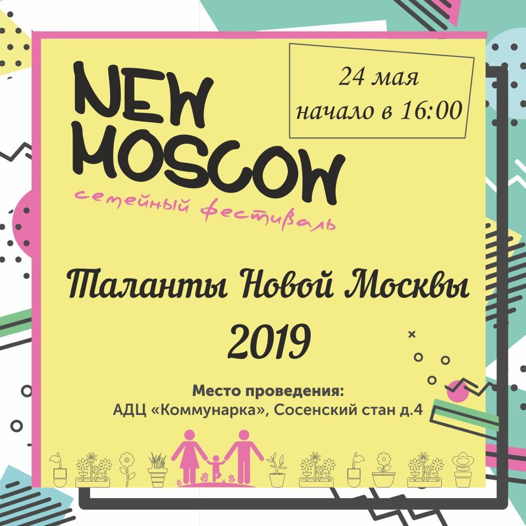 Жители Новой Москвы продемонстрируют свои таланты на окружном конкурсе