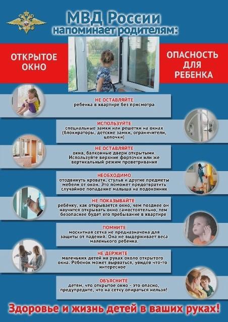 Сотрудники полиции Новой Москвы напоминают гражданам: открытое окно – большая опасность для ребёнка
