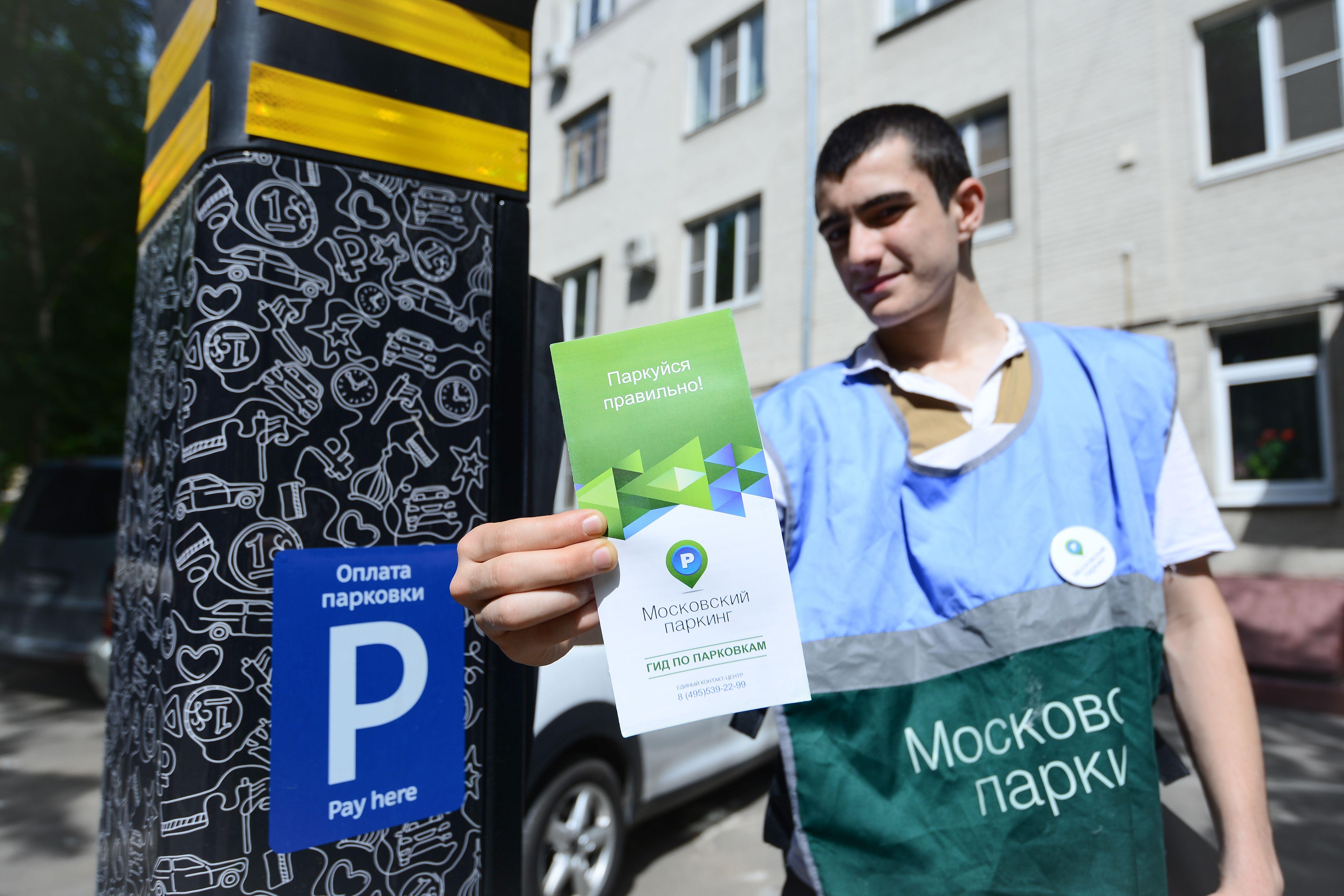 Москвичам подарят бесплатную парковку на День России