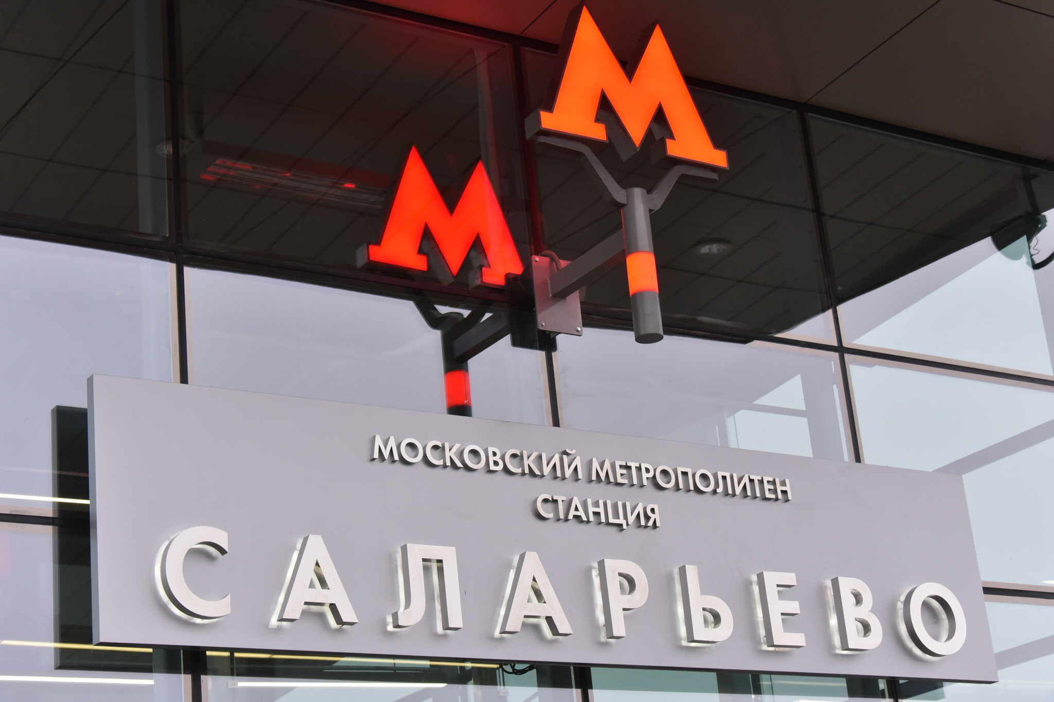 Метро Москвы разгрузило станцию «Саларьево» благодаря новому участку красной линии