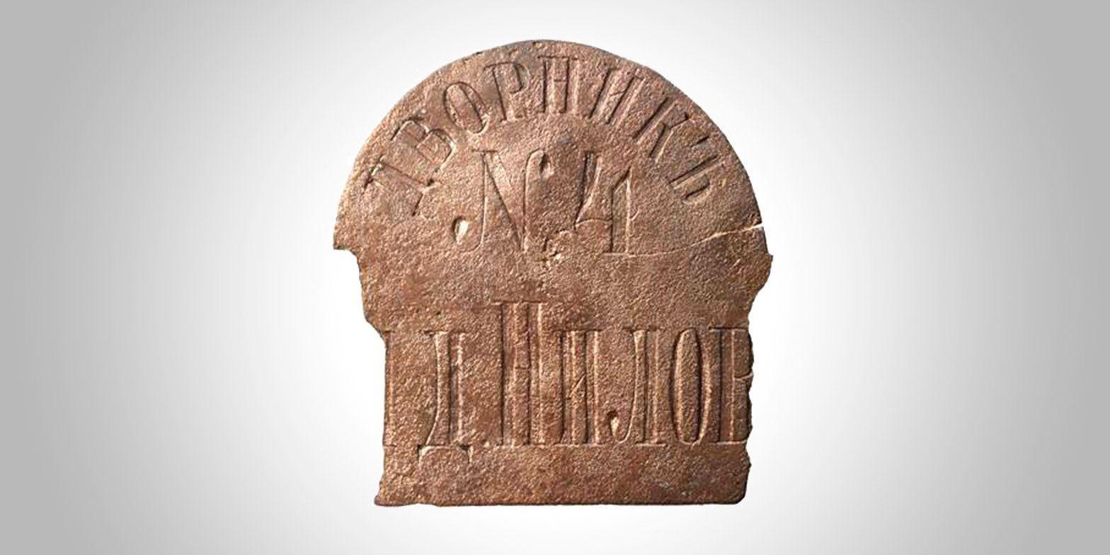 Московские археологи раскопали значок дворника конца XIX века