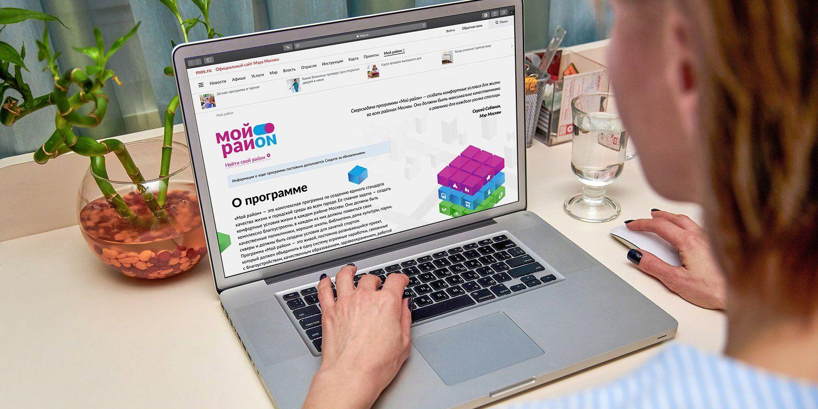 На сайте мэра Москвы открыли раздел о программе «Мой район»