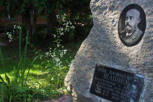Мемориал Илье Щапову. Фото: Кристина Дегтярева