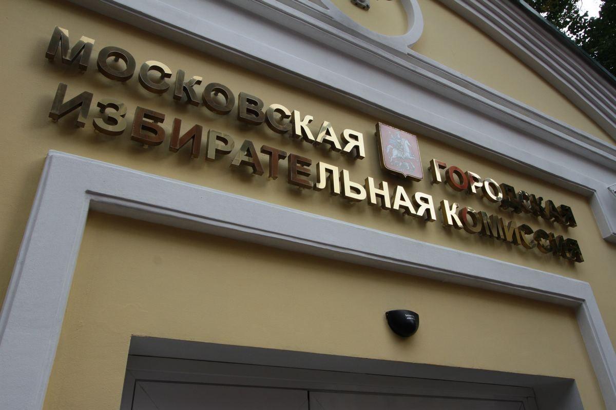 Мосгоризбирком выявил значительное количество поддельных подписей у Соболь