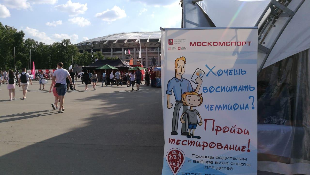 Дети до 12 лет пройдут спортивное тестирование в «Лужниках».Фото: архив, «Вечерняя Москва»