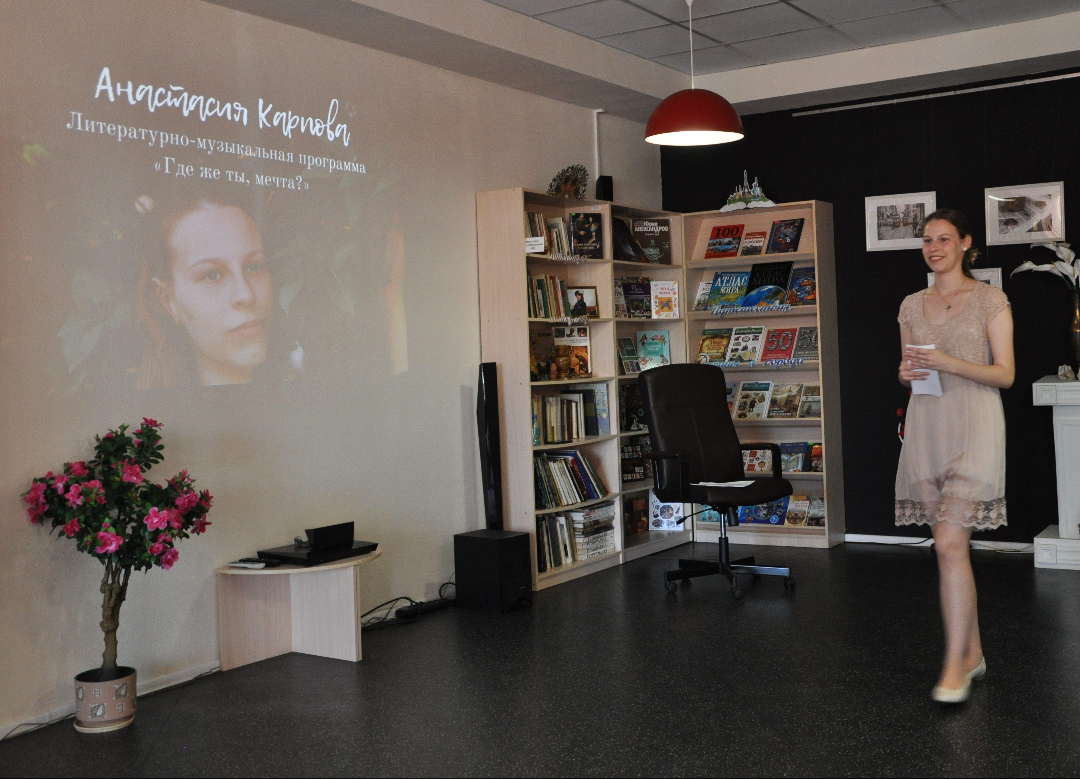 Литературно-музыкальную программу Анастасии Карповой показали в Центральной библиотеке города Щербинка