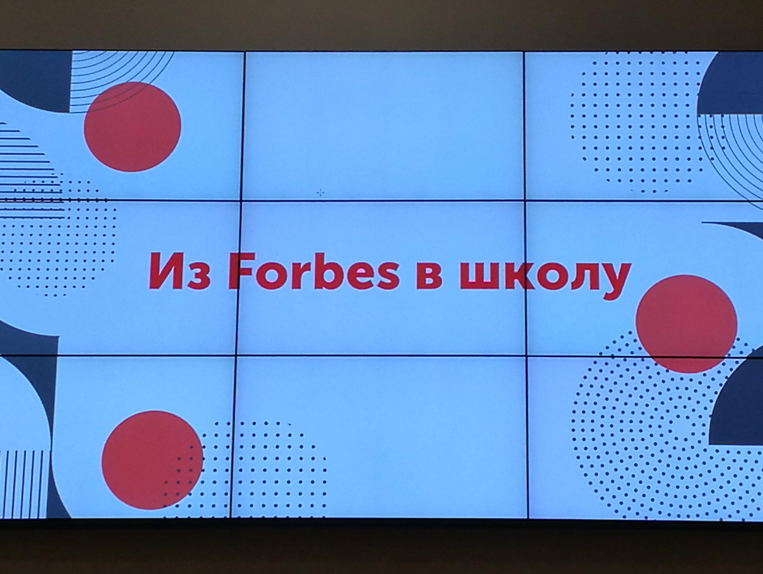 Пресс-конференция «Из Forbes в школу» прошла в столице