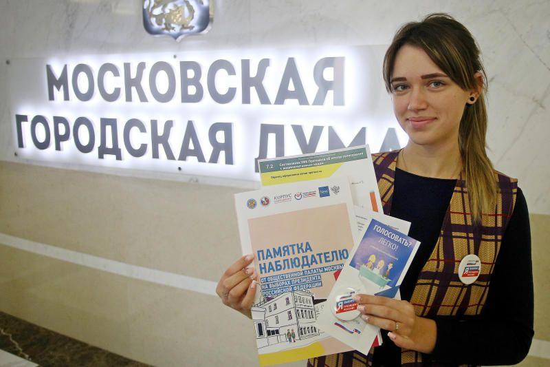 Столичные профсоюзы запустили информационный сайт по выборам в МГД
