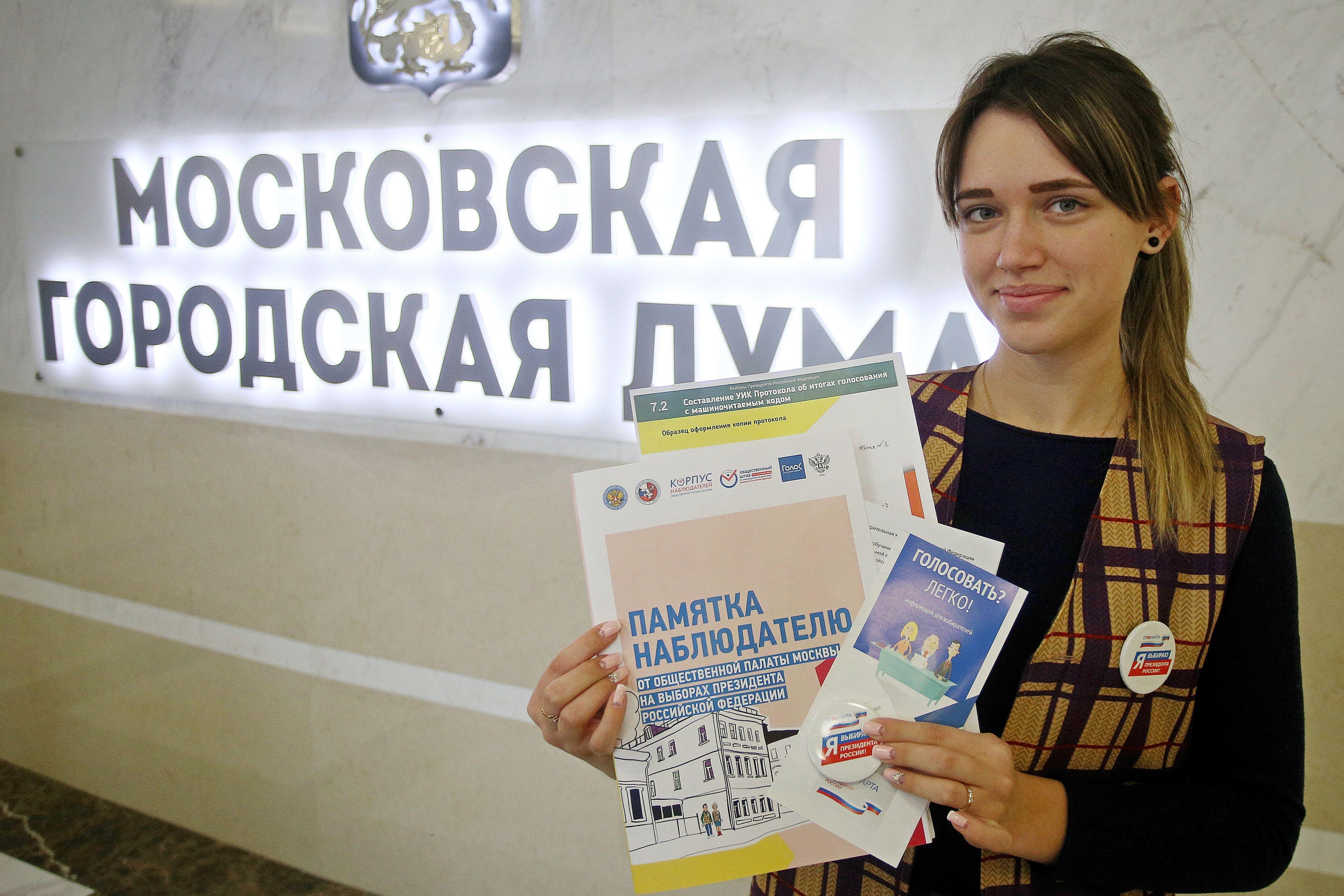 Москва готова к выборам депутатов Мосгордумы