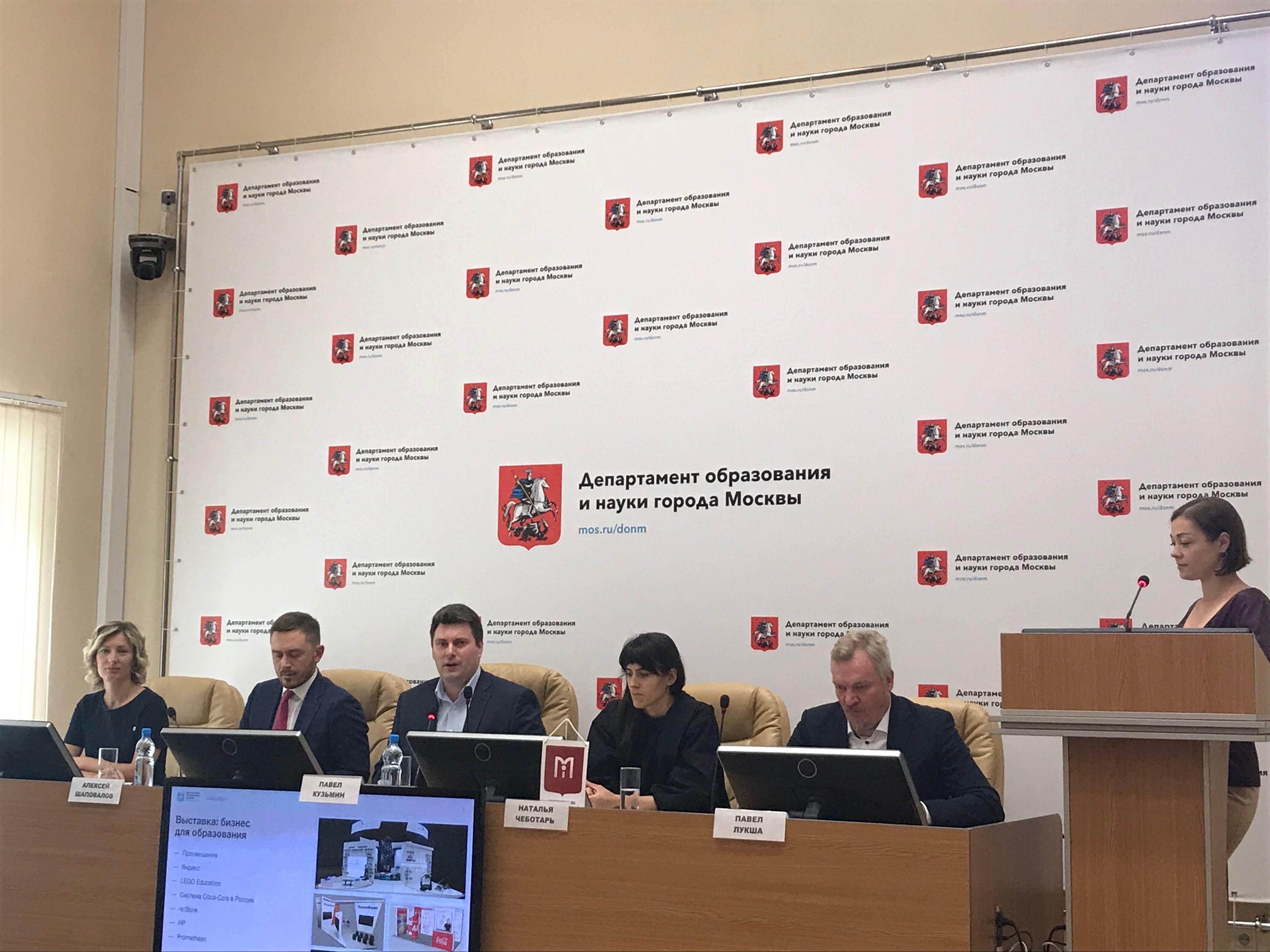 Пресс-конференция о форуме «Город образования» состоялась в Москве