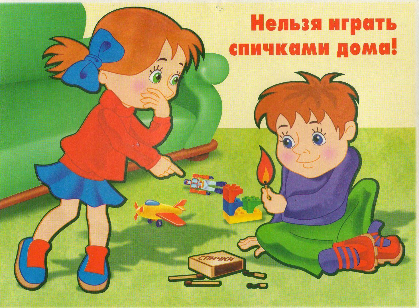 Безопасность детей - задача взрослых! Фото: пресс-служба Управления по ТиНАО ГУ МЧС России по г. Москве