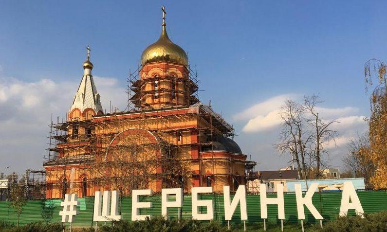 Храм в Щербинке приведут в порядок