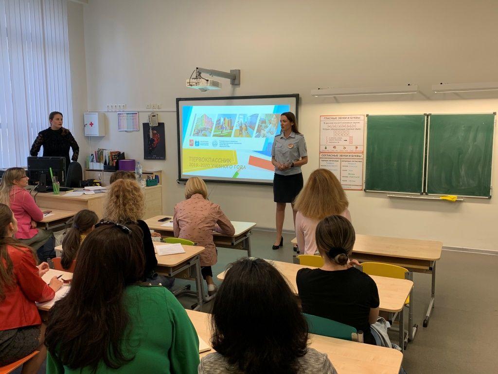 Сотрудники Госавтоинспекции Новой Москвы принимают активное участие в проведении родительских собраний