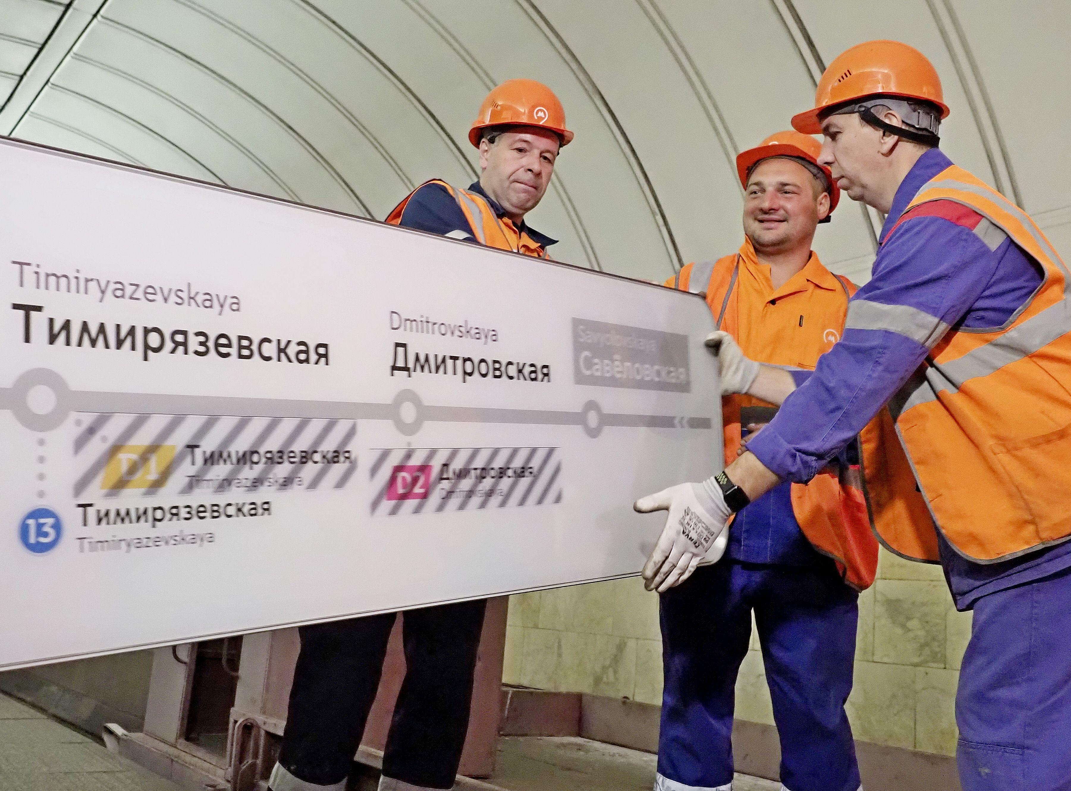 МЦД и будущие станции разнообразили приложение «Метро Москвы»
