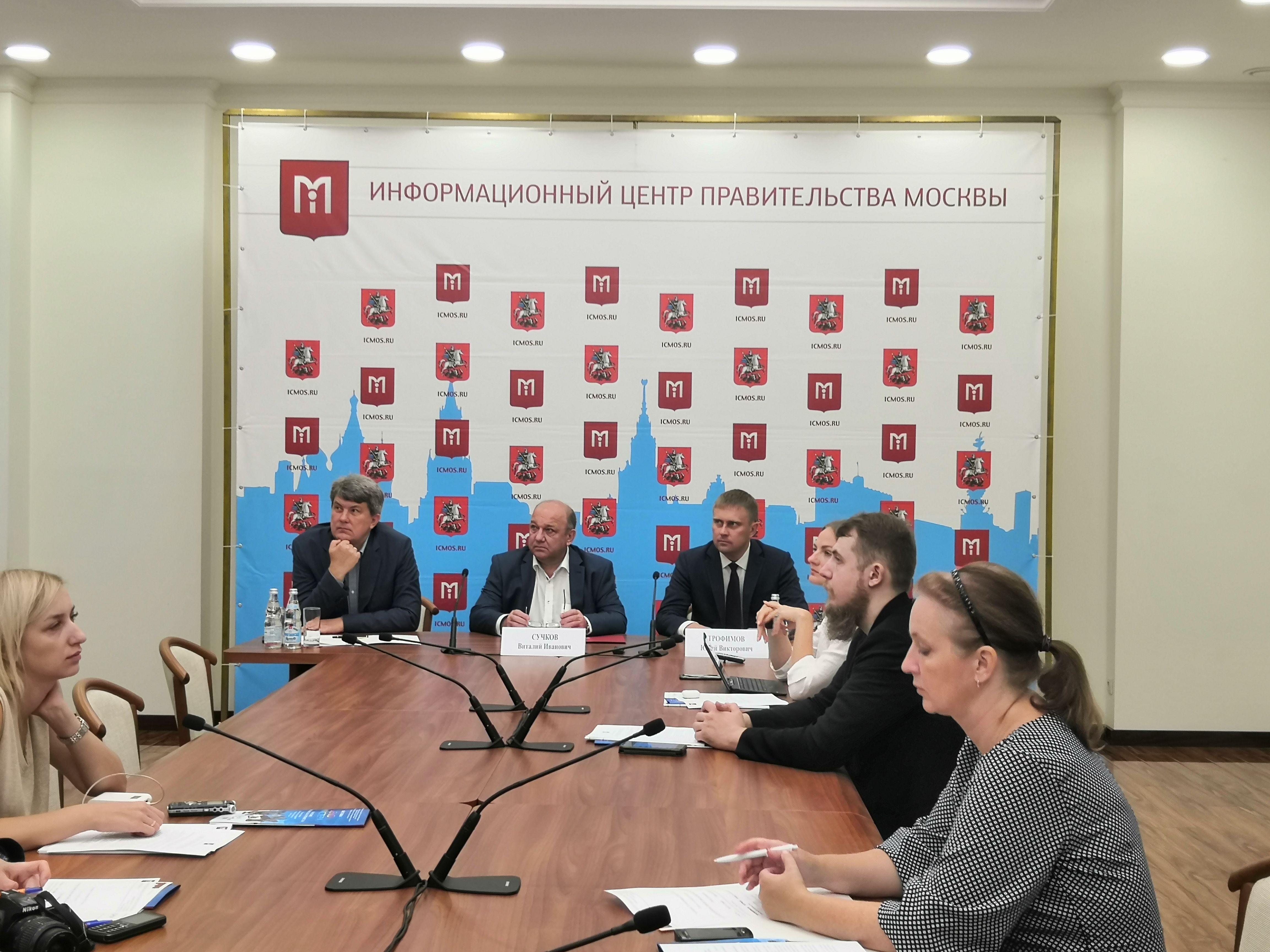 Пресс-конференцию провели в Правительстве Москвы
