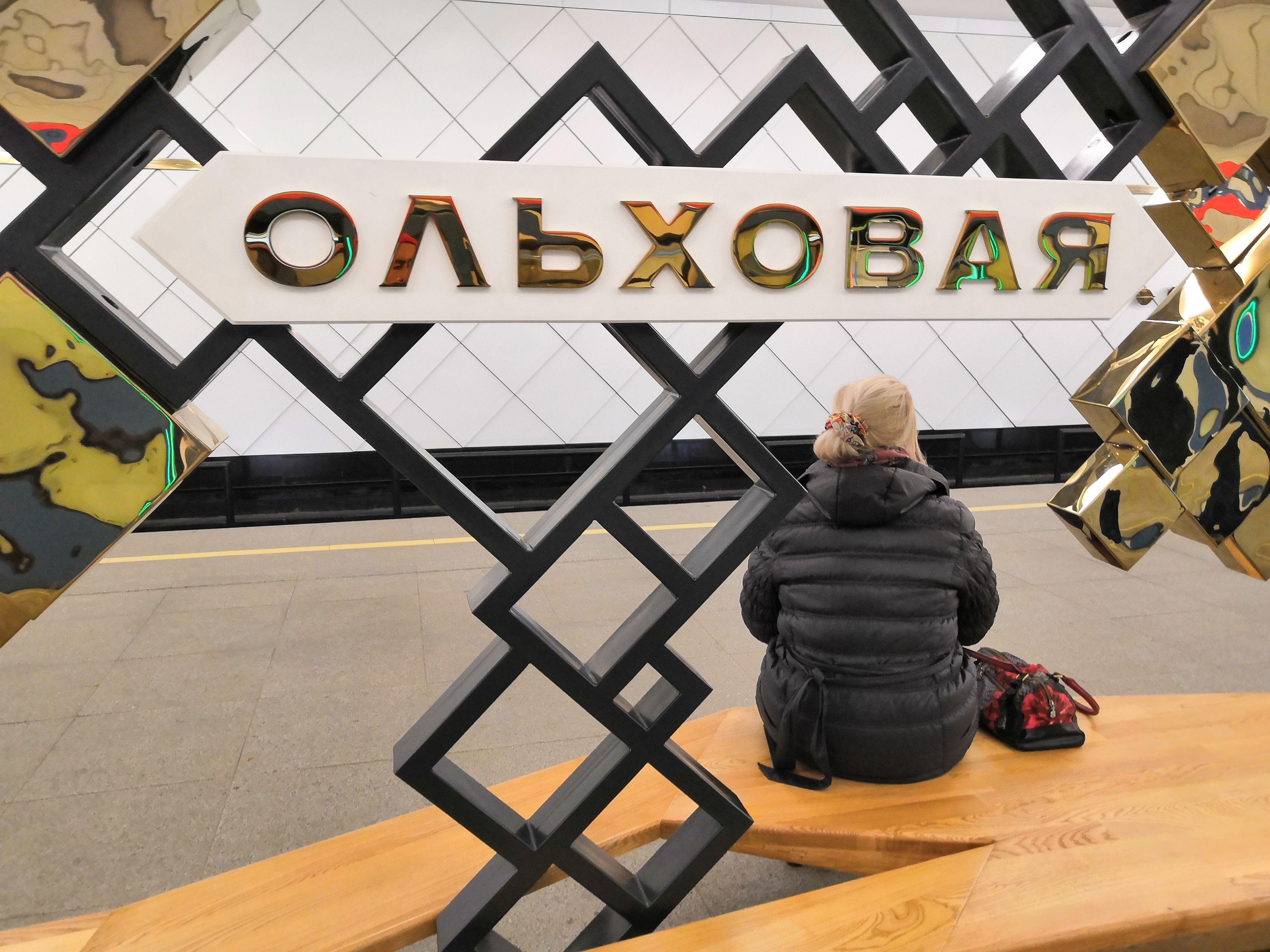 Станция метро «Ольховая»