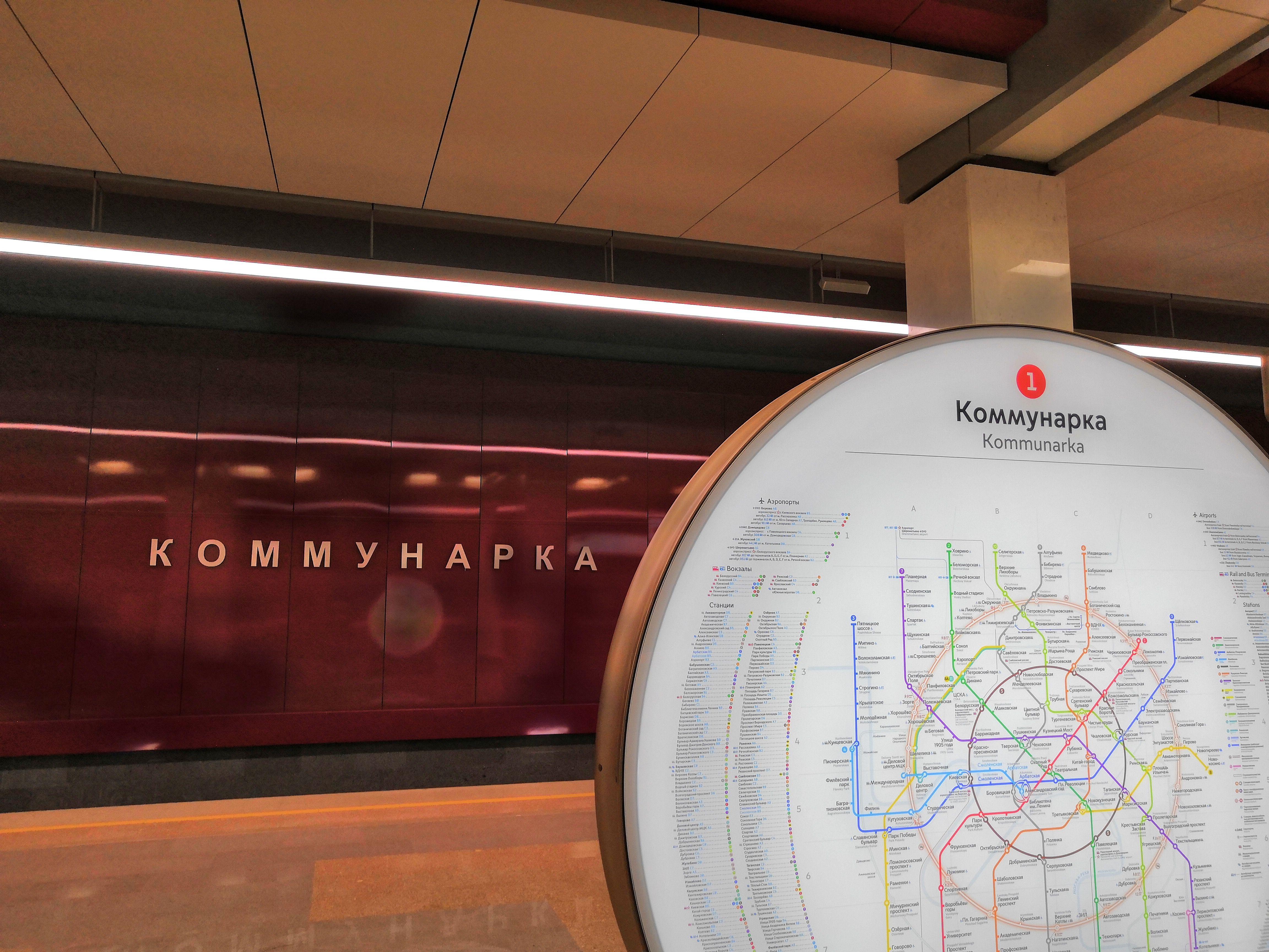 Станция метро «Коммунарка»