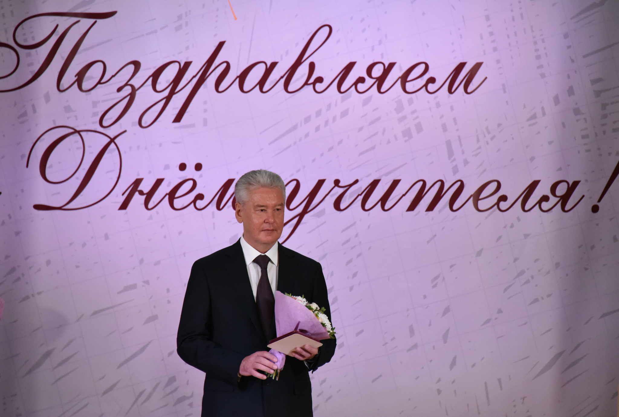 Собянин вручил почетные знаки «Заслуженный учитель города Москвы»