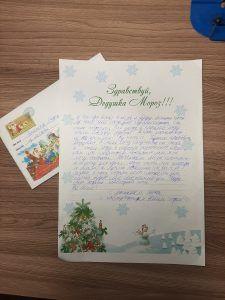 Письмо восьмилетнего Мити Романенко уже летит из Воро- новского в Великий Устюг