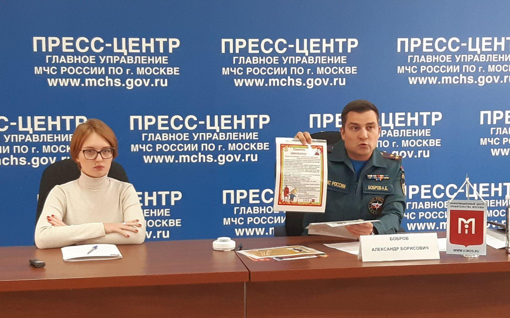 Пресс-конференция «Пожароопасный осенне-зимний период» состоялась в Москве. Фото: Дарья Бруданова