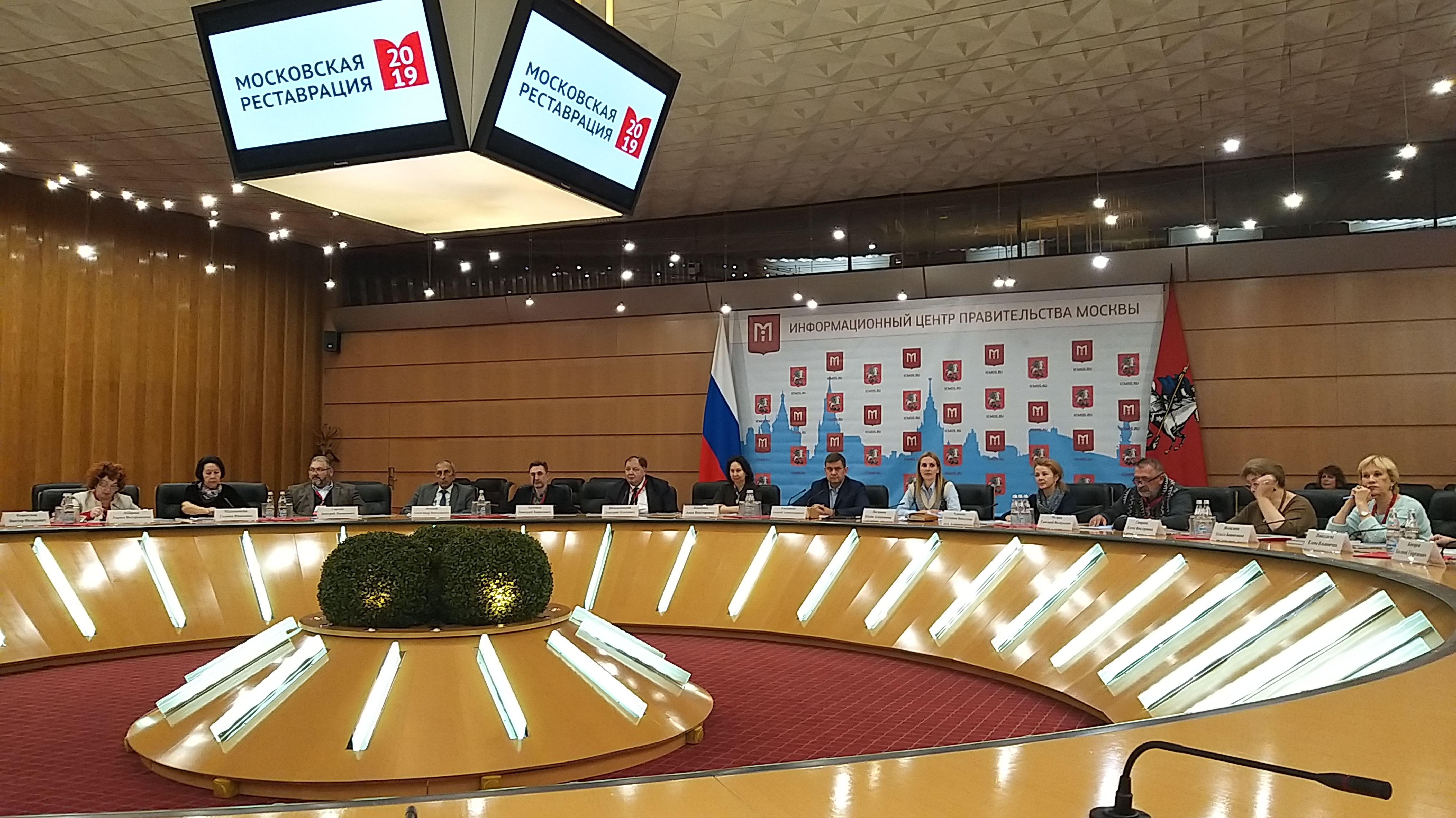 Встречу провели участники жюри конкурса «Московская реставрация — 2019»