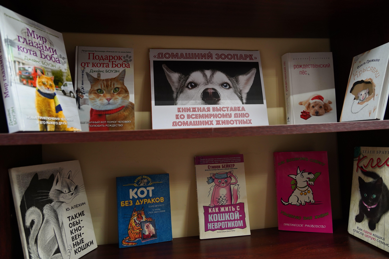 Книжная выставка ко Всемирному дню животных открылась в библиотеке №2 Троицка