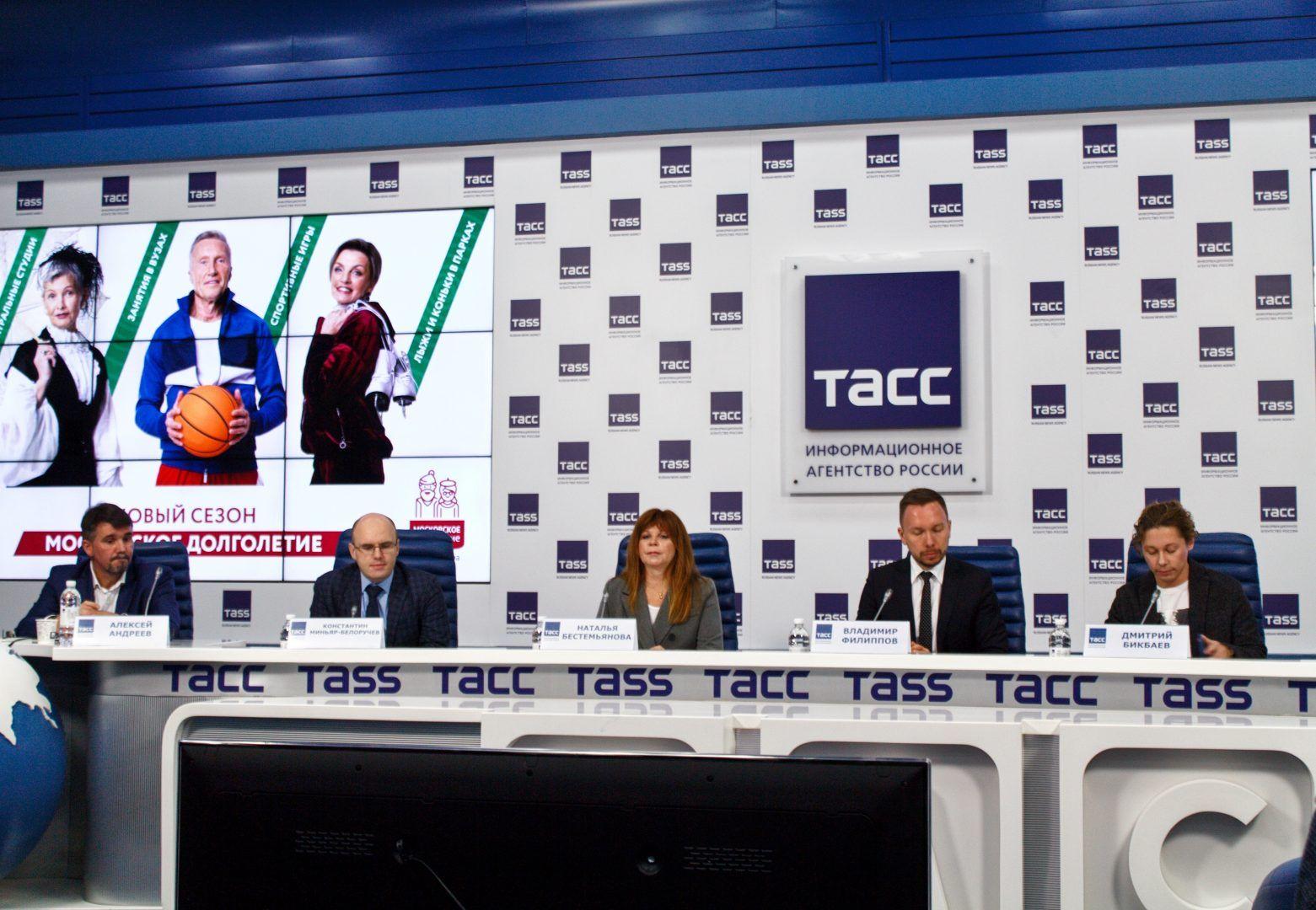 Пресс-конференция «Московское долголетие» состоялась в информационном агентстве «ТАСС». Фото: Елена Наумова